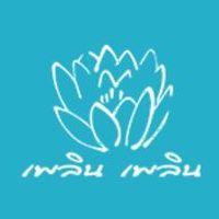 logo โครงการ เพลิน เพลิน ติวานนท์ - ปากเกร็ด 2